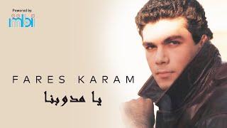 تحميل و استماع فارس كرم - يامدوبنا Fares Karam - Ya mdawebna MP3