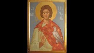 Акафист с молебном Святому Мученику Трифону