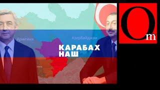 Карабах НАШ!..