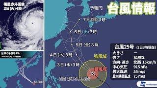 台風情報台風25号、週後半に沖縄接近