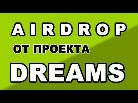 AIRDROP ОТ ПРОЕКТА DREAMS