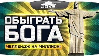 СЫГРАТЬ ЛУЧШЕ БОГА! ● Смогут Jove и Des обыграть лучшего игрока?