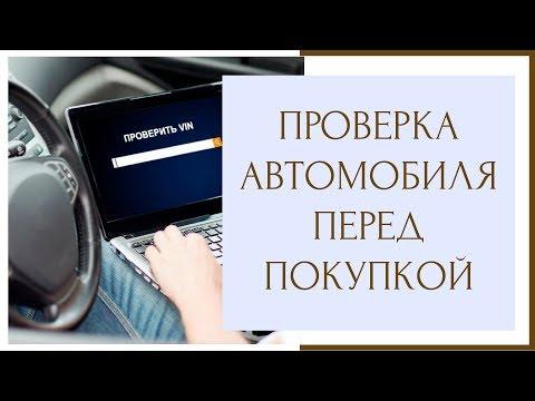 ⚖ Проверка автомобиля перед покупкой ⚖