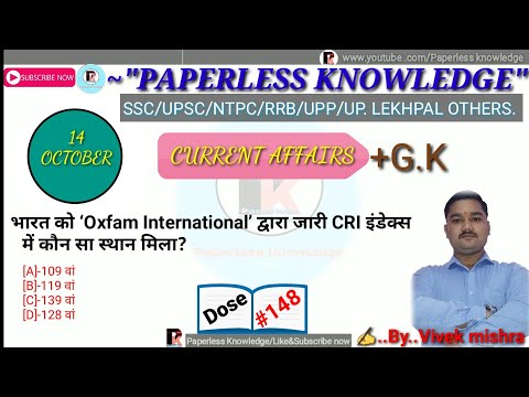 14 October current affairs in hindi