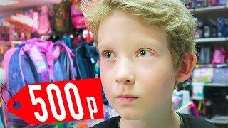 Что купит школьник к ШКОЛЕ? (Сочи)