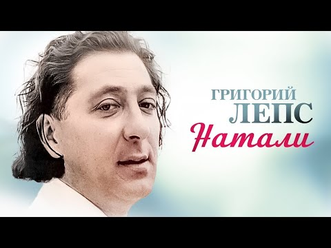 Григорий Лепс - Натали (Official Video, 1995)