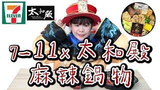 7-11 x 太和殿麻辣鍋物系列!在家輕鬆吃到名店麻辣鍋❤︎古娃娃WawaKu