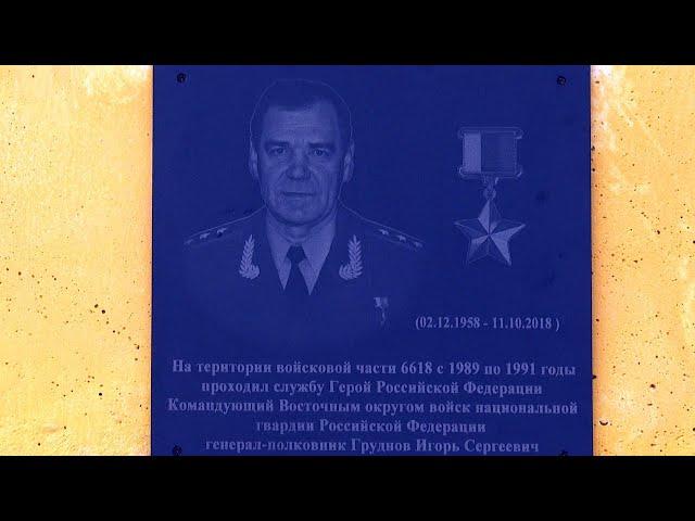 В Ангарске открылась мемориальная доска памяти Игоря Груднова