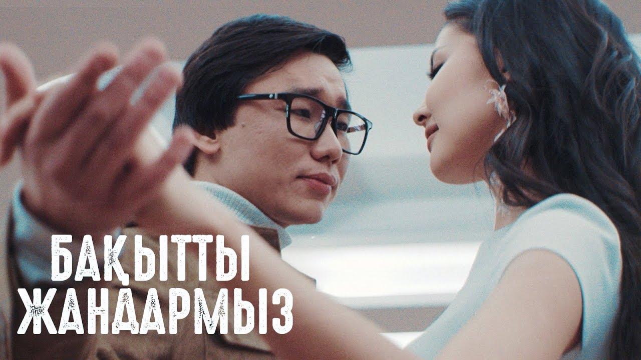 Қайрат Нұртас & Айдана Меденова — Бақытты жандармыз