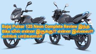 Bajaj pulsar 125 Neon Complete Review | இந்த Bike யில் என்ன இருக்கு?? என்ன இல்லை?? வாங்க பார்கலாம்!!