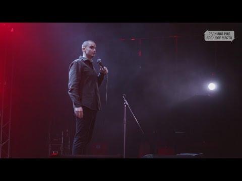 спектакль Большой Подпольный Стендап в Киеве - 12