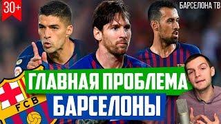 Будущее Барселоны под угрозой | Кто заменит звезд футбола?