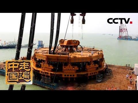 《走遍中国》 系列片《跨越》(4) 惊世神器 20181011 | CCTV中文国际