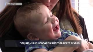 2016 04 19 HD Александровского подкидыша усыновили в Орле