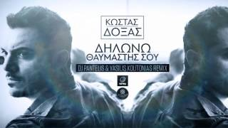 Κώστας Δόξας - Δηλώνω θαυμαστής σου (DJ Pantelis & Vasilis Koutonias Official Remix)