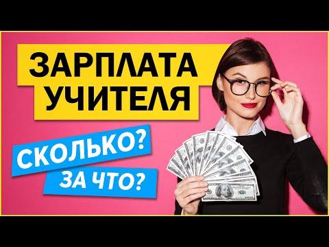 Учителя - миллионеры? РЕАЛЬНЫЕ зарплаты учителей в России   РАЗБОР