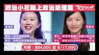 林鄭副局政助,全皆垃圾〈國情揭露〉 2017-08-04 b