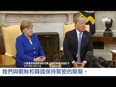 【川普发言】朝鲜局势巨变 川普谢相助者
