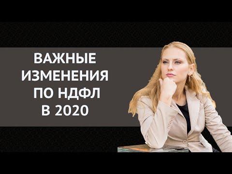 Важные изменения по НДФЛ в 2020