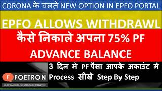 Step by step process in hindi/ कैसे निकाले 75% PF advance/lockdown/covid-19/UAN/NEW RULE OF EPFO