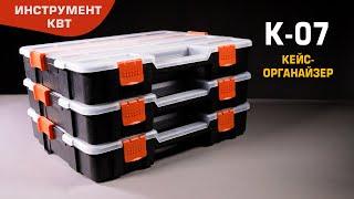 Кейс-органайзер К-07 (КВТ)