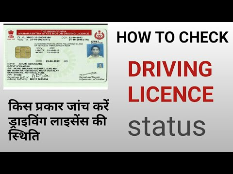 How To Check Driving License Details Online In India/West Bengal