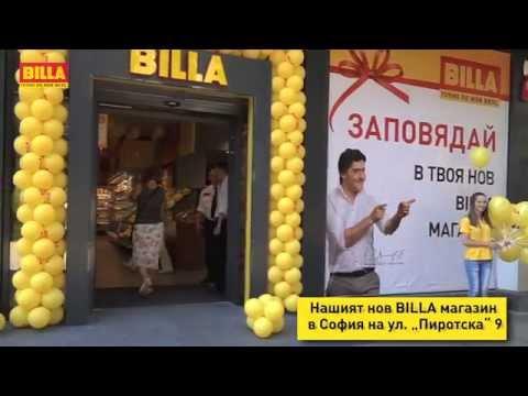 BILLA Bulgaria store opening in Sofia