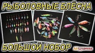 Рыболовные блесны из китая