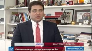 Ұлттық банк төрағасы Қайрат Келімбетов Алматыда қайта жиын өткізді.