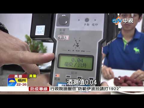【中視新聞】開車別亂吃! 吃荔枝測出酒精反應 20150606