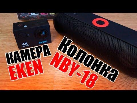 МЕЧТА БЛОГЕРА И МЕЛОМАНА. Камера EKEN И Bluetooth Колонка NBY-18