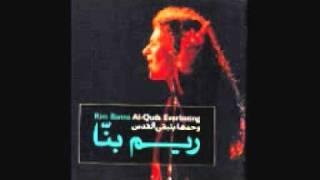 تحميل اغاني مجانا هلالالاليا - ريم بنا Hala la la lia - Rim Banna