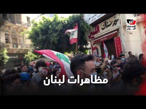 مظاهرات في لبنان ضد السلطة الحاكمة