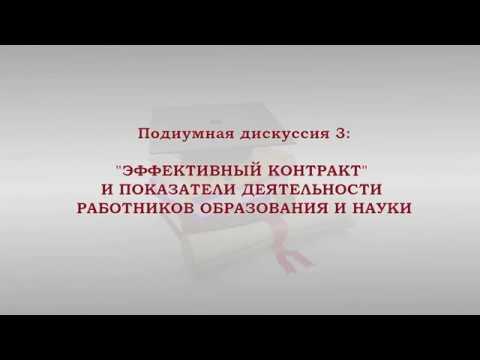 """""""Эффективный контракт"""" и показатели деятельности работников образования и науки"""