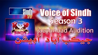 Voice of Sindh Season 3 - JacobAbad  Audition  - HQ - SindhTVHD