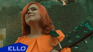 Лина Кальм - Ангел / ELLO UP^ /