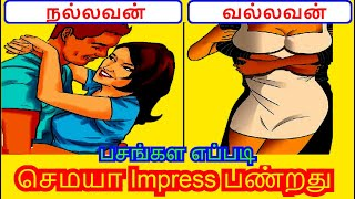 TOP 5 HOW TO IMPRESS BOYFRIEND AND HUSBAND | GIRLS SECRETS  | TAMIL | Classic Videos | Episode 53