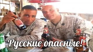 Американский солдат рассказал, почему Русских так боятся в США О том почему весь мир боится Русских