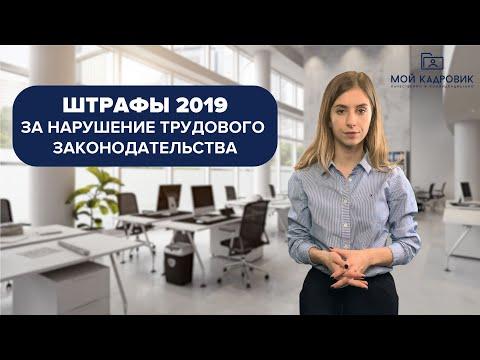 Штрафы 2019 за нарушение трудового законодательства