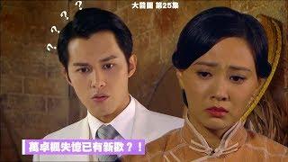 【大醬園】第25集精華 萬卓楓失憶已有新歡?