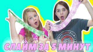 МАГИЧЕСКИЙ СЛАЙМ ЗА 5 МИНУТ Быстрый Рецепт Лизуна How to make a slime Обзор Kinetid Magic Slime