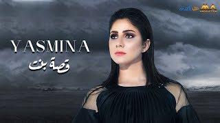 تحميل اغاني Yasmina - Qesset Bent Album [ Promo ] | ياسمينا - برومو البوم قصة بنت MP3