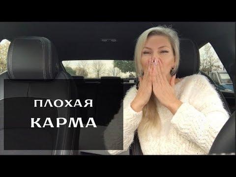 Лев Вожеватов и причем здесь карма?