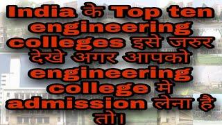 India के Top ten #engineering colleges इसे जरुर देखे अगरआपको engineeringcollegeमे admissionलेनाहै तो। - ADMISSION