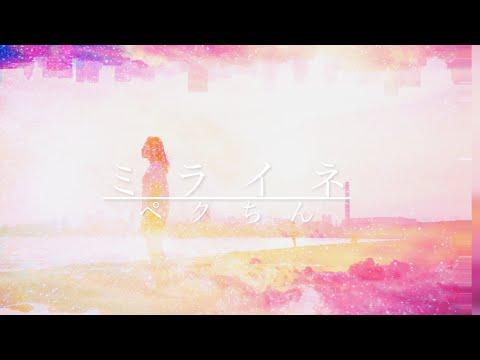 【初音ミク】ミライネ【オリジナル】