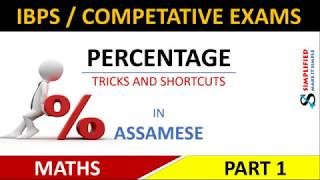 IBPS TUTORIAL IN ASSAMESE | PERCENTAGE TRICKS FOR IBPS & OTHER COMPETITIVE EXAM IN ASSAMESE