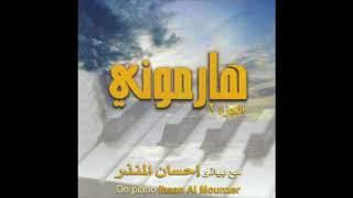 تحميل اغاني Ihsan Al Mounzer - Matrahak B Albi | إحسان المنذر - مطرحك بقلبي MP3