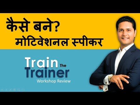 How to become Motivational Speaker India? Review of Trainer The ...
