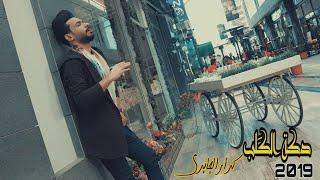تحميل اغاني دكة الكَلب - Dakat Alkaleb - كرار الجابري - Karrar Aljaberi - Offical Video Clip - 2019 - MP3