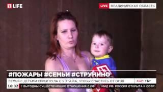 В Струнино семья с детьми выпрыгнула из окна, спасаясь от огня интервью матери